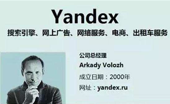 Yandex被评为互联网公司No.1,已成卖家进驻俄罗斯电商市场看重渠道