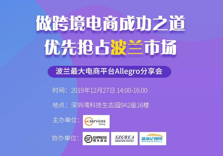 波蘭最大電商平臺Allegro分享會