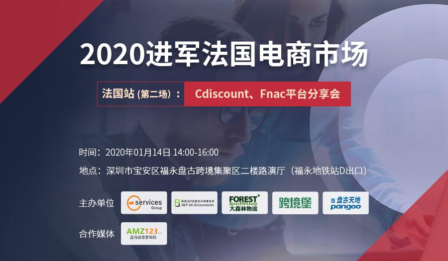2020進軍法國電商市場