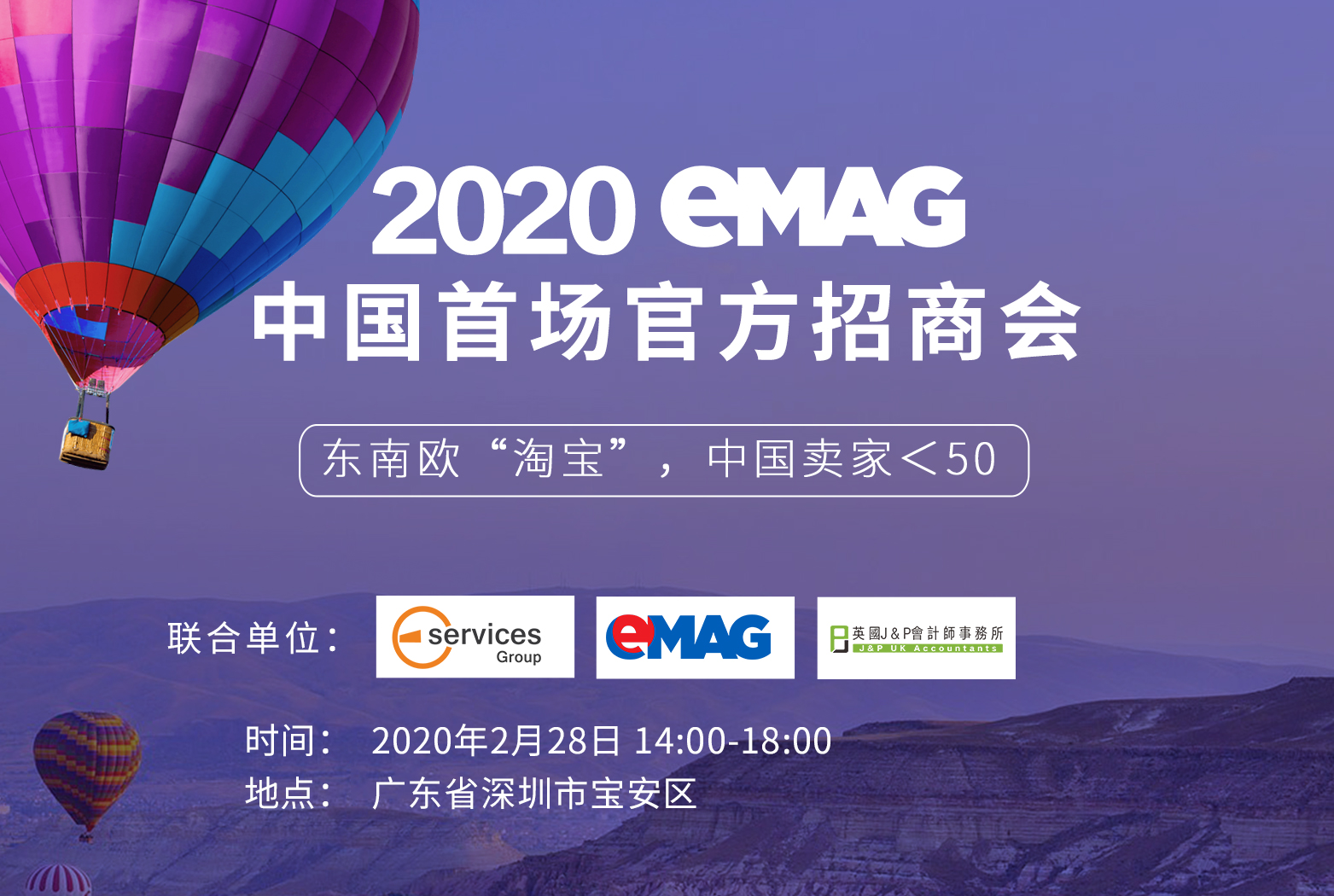 2020 eMAG中國首場官方招商會