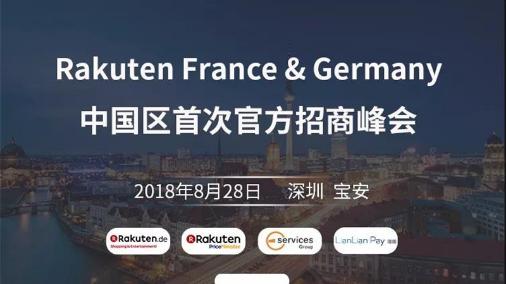 活动报名 | Rakuten France &Germany 中国区首次招商峰会正式启动!