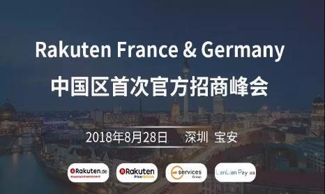 Rakuten 法国&德国官方招商峰会即将重磅来袭!