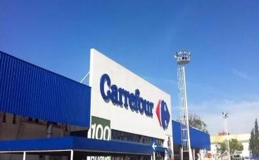 Carrefour(家乐福)西班牙站今日开始招商