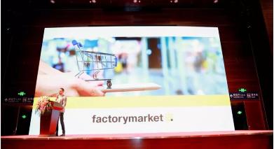 Factorymarket带领卖家进军欧洲