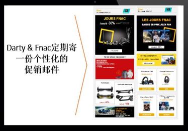 fnac&darty法国电商多元营销策略