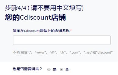 法国Cdiscount注册流程