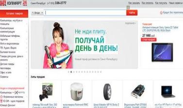 俄罗斯市场的电商平台