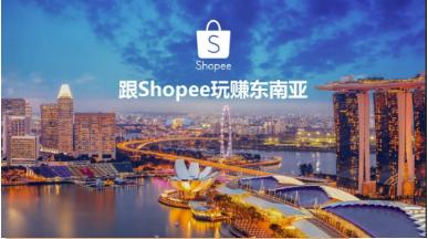 东南亚电商Shopee平台介绍