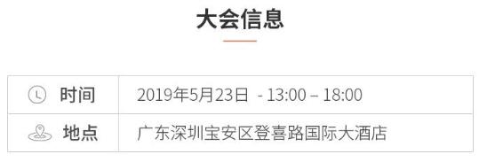 2019 Cdiscount中国区年度招商峰会信息
