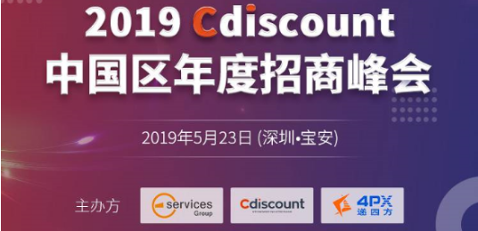 2019 Cdiscount中国区年度招商峰会