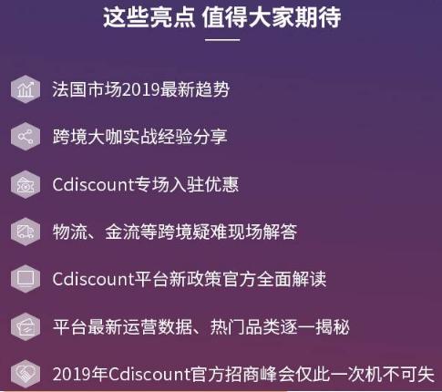 2019 Cdiscount中国区年度招商峰会亮点
