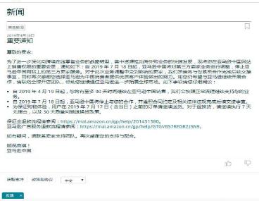 亚马逊主营业务电商将退出中国