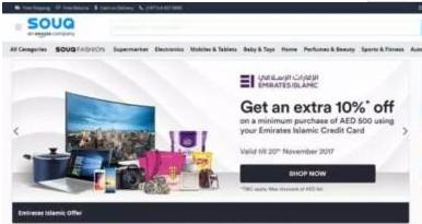 souq网站
