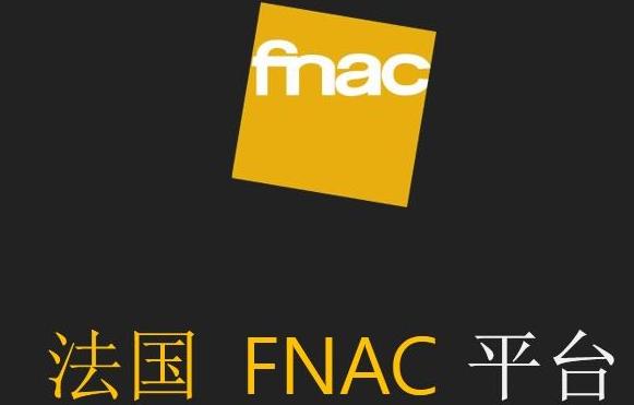 fnac是一个怎么样的电商网站