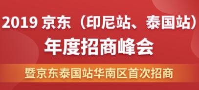 平台官方来袭!2019京东(印尼站、泰国站)卖家招募峰会正式启动!