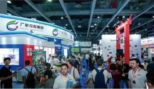 第四届中国(广州)国际跨境电商展