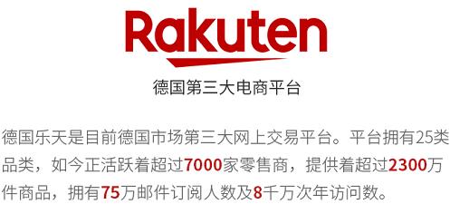 【ESG活动】Rakuten.de德国乐天平台限时优惠招商