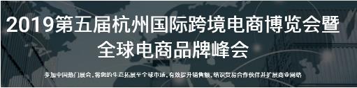 ESG受邀参加第五届杭州国际跨境电商博览会,助力卖家品牌出海
